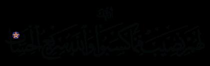 Al-Baqarah 2, 202