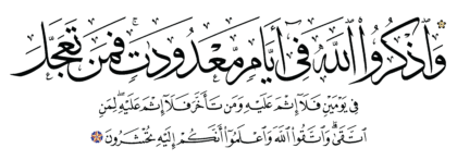 Al-Baqarah 2, 203