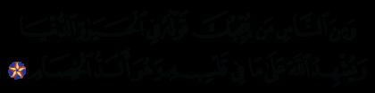 Al-Baqarah 2, 204
