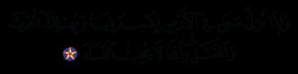 Al-Baqarah 2, 205