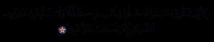 Al-Baqarah 2, 208