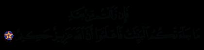 Al-Baqarah 2, 209