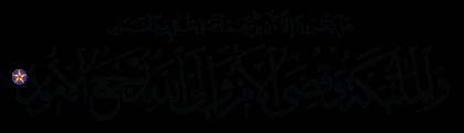 Al-Baqarah 2, 210