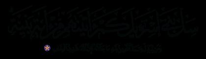 Al-Baqarah 2, 211