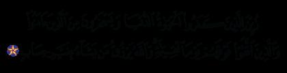 Al-Baqarah 2, 212