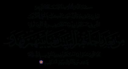 Al-Baqarah 2, 213