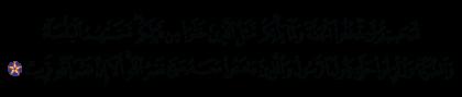 Al-Baqarah 2, 214