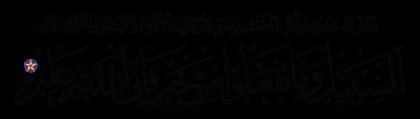 Al-Baqarah 2, 215