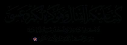 Al-Baqarah 2, 216