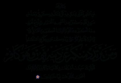 Al-Baqarah 2, 217