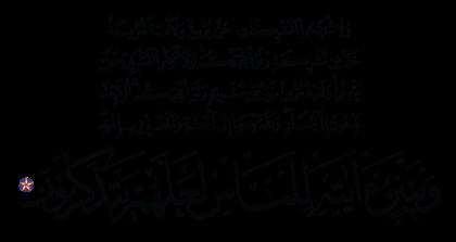 Al-Baqarah 2, 221