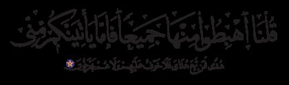 Al-Baqarah 2, 38