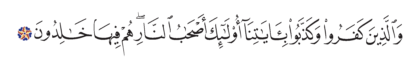 Al-Baqarah 2, 39