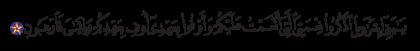 Al-Baqarah 2, 40
