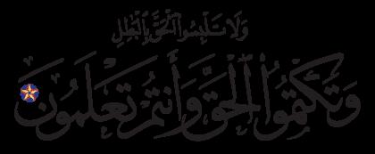 Al-Baqarah 2, 42