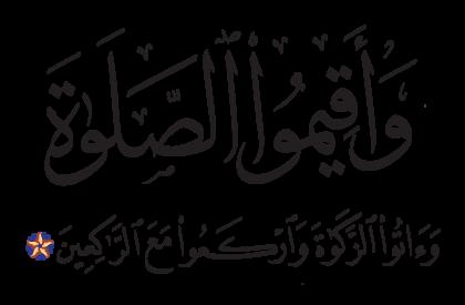 Al-Baqarah 2, 43