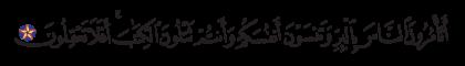 Al-Baqarah 2, 44