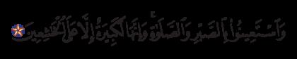 Al-Baqarah 2, 45