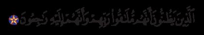 Al-Baqarah 2, 46