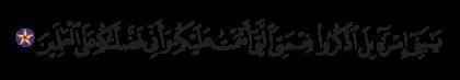 Al-Baqarah 2, 47