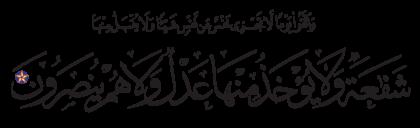 Al-Baqarah 2, 48