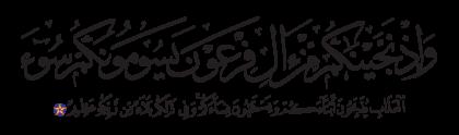 Al-Baqarah 2, 49