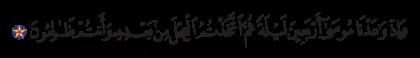 Al-Baqarah 2, 51
