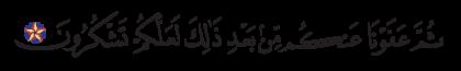 Al-Baqarah 2, 52