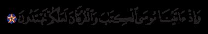 Al-Baqarah 2, 53