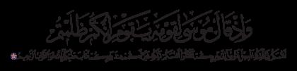 Al-Baqarah 2, 54