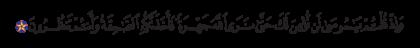 Al-Baqarah 2, 55