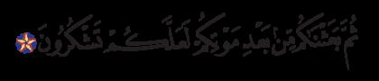Al-Baqarah 2, 56
