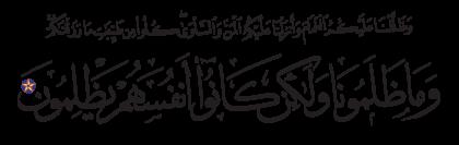 Al-Baqarah 2, 57