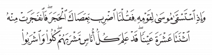 Al-Baqarah, 2-60 (Part 1)