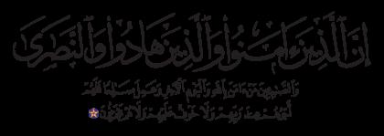 Al-Baqarah 2, 62