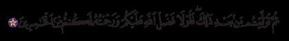 Al-Baqarah 2, 64