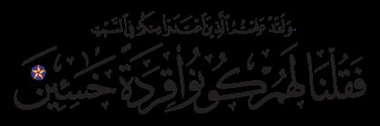 Al-Baqarah 2, 65