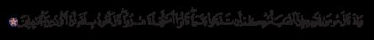 Al-Baqarah 2, 67