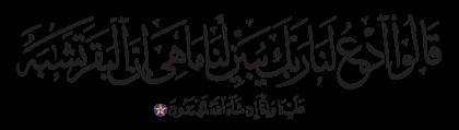 Al-Baqarah 2, 70