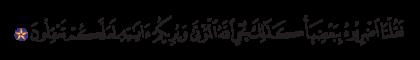 Al-Baqarah 2, 73