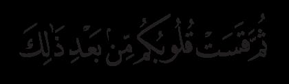 Al-Baqarah, 2-74 (Part 1)