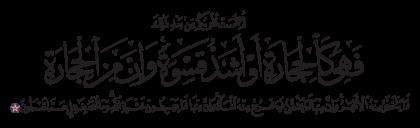 Al-Baqarah 2, 74
