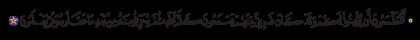 Al-Baqarah 2, 75