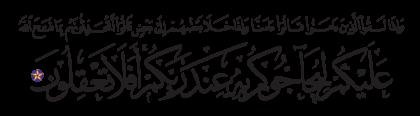 Al-Baqarah 2, 76
