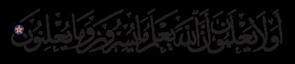 Al-Baqarah 2, 77