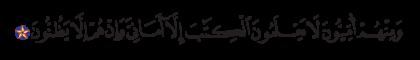 Al-Baqarah 2, 78