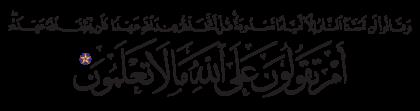 Al-Baqarah 2, 80