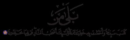 Al-Baqarah 2, 81