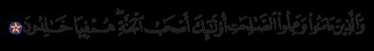 Al-Baqarah 2, 82