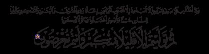 Al-Baqarah 2, 83